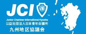 公益社団法人日本青年会議所九州地区協議会