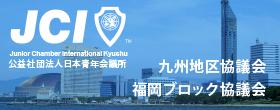 公益社団法人日本青年会議所九州地区協議会福岡ブロック協議会