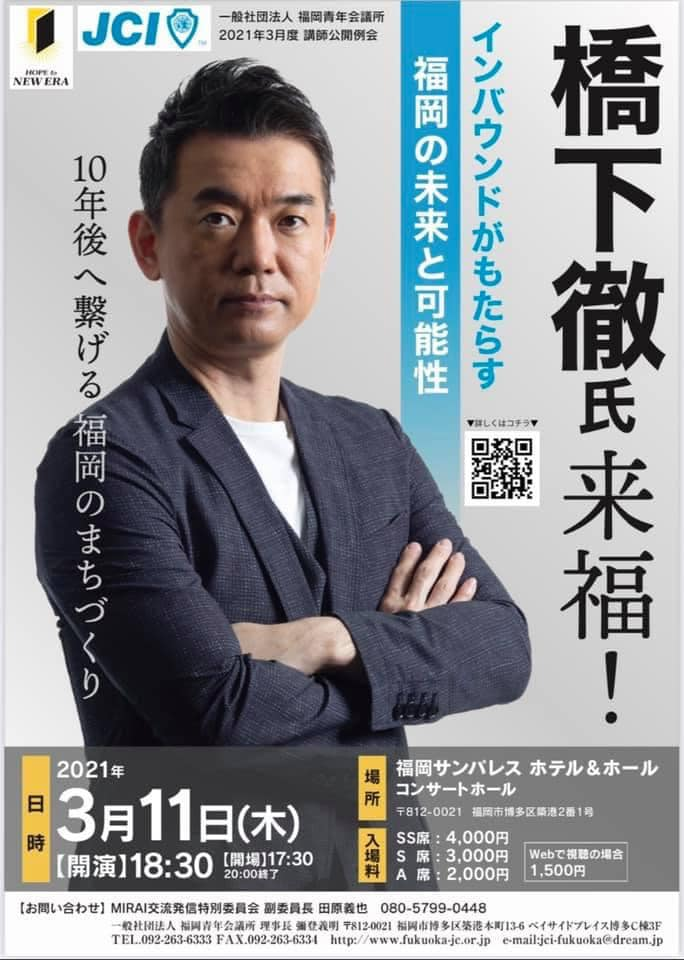 感染 コロナ 橋下 徹 橋下徹氏、東京の感染リバウンド傾向も「死者数、重症者数を見ながら判断しなければいけない」(スポーツ報知)